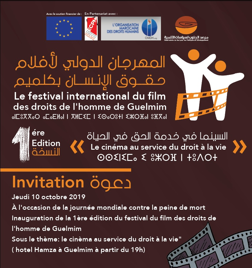 invitation FIFDH Guelmim